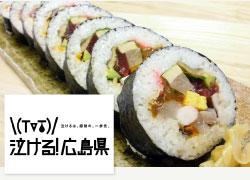 「泣ける!広島県」登録〜海鮮特太巻き寿司