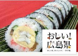 「おしい!広島県」登録〜大竹地玉子の出し巻寿司