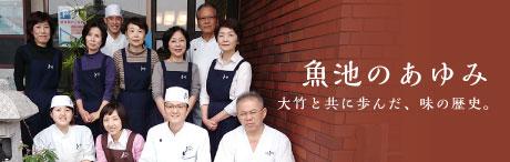 魚池のあゆみ〜大竹と共に歩んだ、味の歴史。