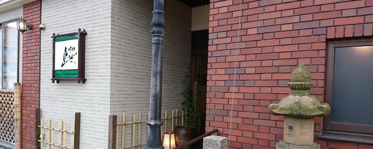 大竹に店を構えて60数年。伝統を生かし、地元ならではのおもてなしをいたします。