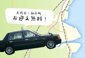 タクシー無料お迎えサービス